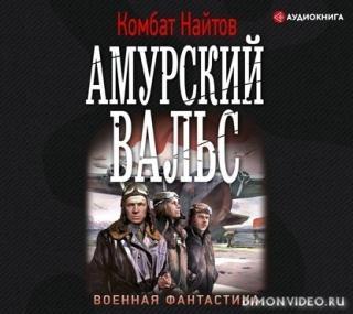 Амурский вальс - Комбат Найтов