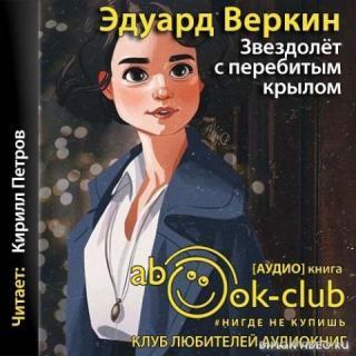 Звездолет с перебитым крылом - Эдуард Веркин