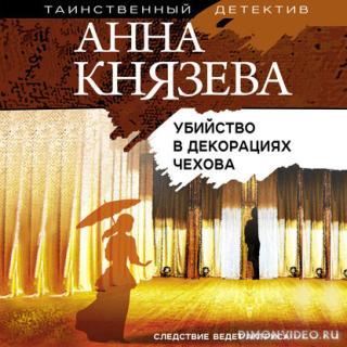 Убийство в декорациях Чехова - Анна Князева