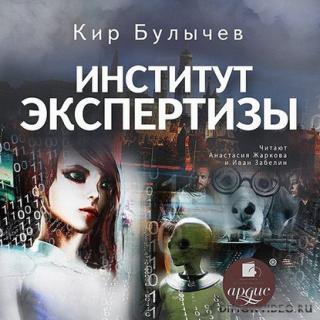 Институт экспертизы (Сборник) - Кир Булычев
