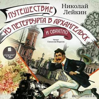 Путешествие из Петербурга в Архангельск и обратно - Николай Лейкин
