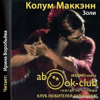 Золи - Колум Маккэнн