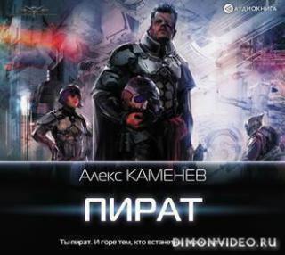 Пират - Алекс Каменев