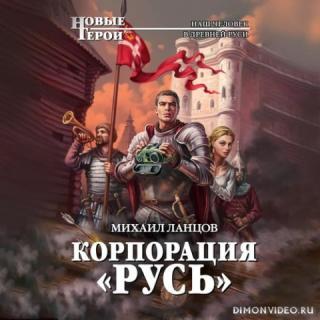 Корпорация «Русь» - Михаил Ланцов
