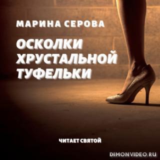 Осколки хрустальной туфельки - Марина Серова