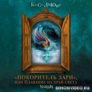 Покоритель Зари, или плавание на край света - Клайв Стейплз Льюис