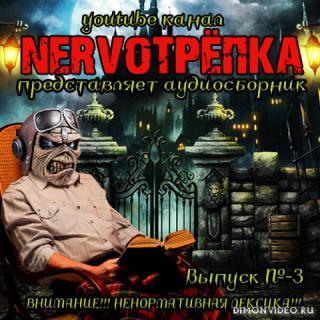 НЕРВОТРЁПКА № 3 (Сборник Мистики, Ужасов и Чёрного Юмора)