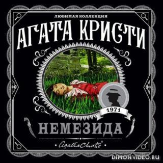 Немезида - Агата Кристи