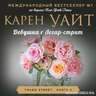 Девушка с Легар-стрит - Карен Уайт