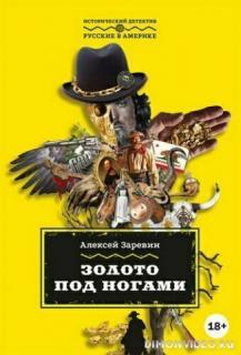 Золото под ногами - Алексей Заревин