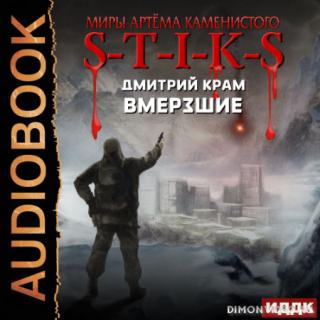 S-T-I-K-S: Вмерзшие - Дмитрий Крам