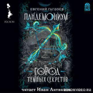 Город темных секретов - Евгений Гаглоев