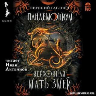 Верховная Мать Змей – Евгений Гаглоев