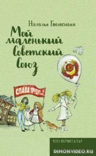 Мой маленький Советский Союз - Наталья Гвелесиани