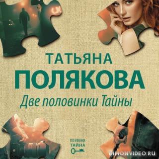 Две половинки Тайны - Татьяна Полякова