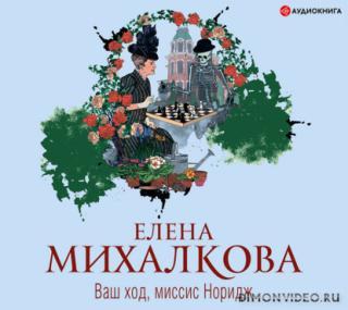 Ваш ход, миссис Норидж - Елена Михалкова