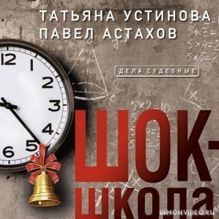 Шок-школа - Татьяна Устинова, Павел Астахов