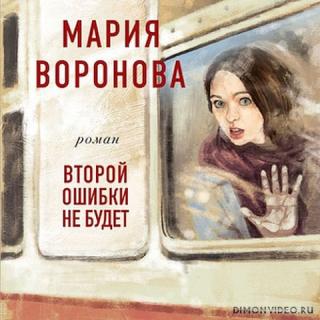 Второй ошибки не будет - Мария Воронова