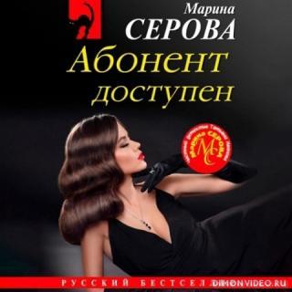Абонент доступен - Марина Серова