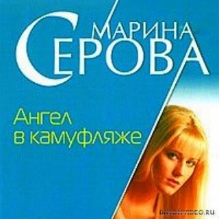 Ангел в камуфляже - Марина Серова