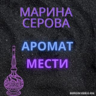 Аромат мести - Марина Серова
