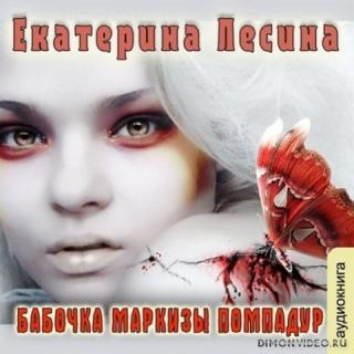 Бабочка маркизы Помпадур - Екатерина Лесина