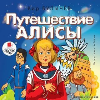 Путешествие Алисы - Кир Булычёв