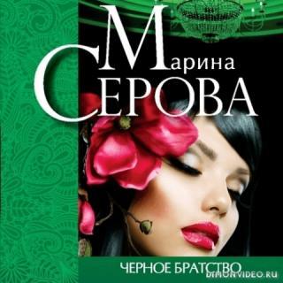 Черное братство - Марина Серова