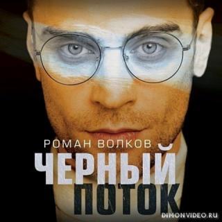Черный поток - Роман Волков