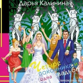Четыре покойника и одна свадьба - Дарья Калинина
