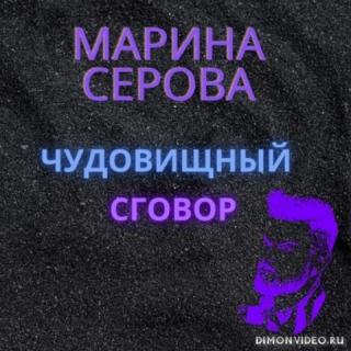 Чудовищный сговор - Марина Серова