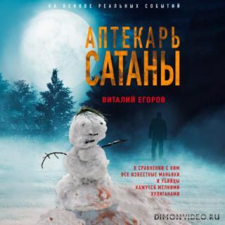 Аптекарь сатаны - Виталий Егоров