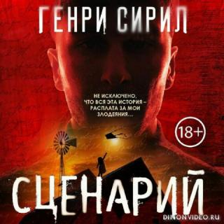 Сценарий - Генри Сирил