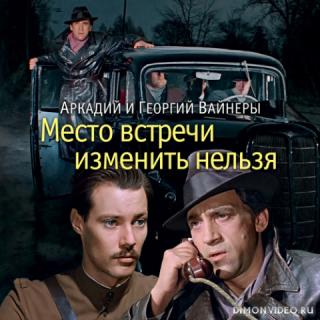 Место встречи изменить нельзя - Аркадий и Георгий Вайнер