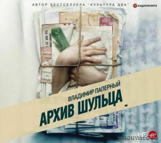 Архив Шульца - Владимир Паперный