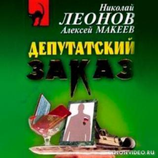 Депутатский заказ - Николай Леонов,  Алексей Макеев