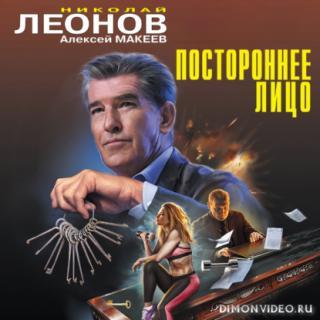 Постороннее лицо - Николай Леонов, Алексей Макеев