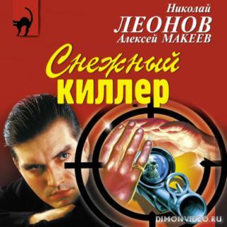 Снежный киллер - Николай Леонов, Алексей Макеев