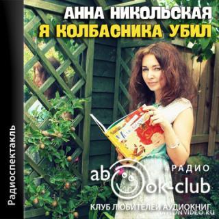 Я колбасника убил - Анна Никольская