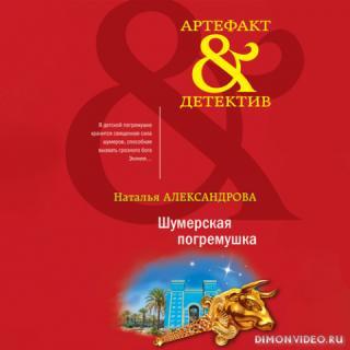 Шумерская погремушка - Наталья Александрова