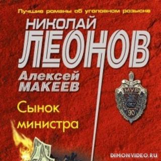 Сынок министра - Николай Леонов, Алексей Макеев