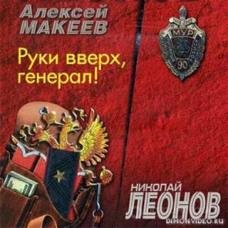 Руки вверх, генерал! - Николай Леонов, Алексей Макеев