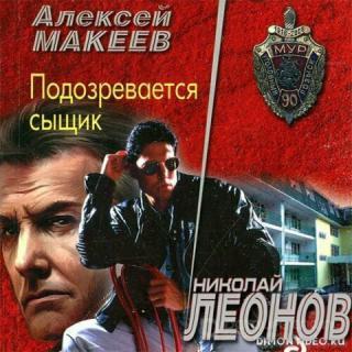 Подозревается сыщик - Николай Леонов, Алексей Макеев