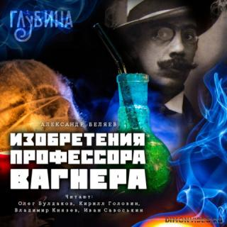 Изобретения профессора Вагнера (сборник) - Александр Беляев
