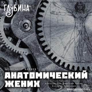 Анатомический жених (сборник) - Александр Беляев