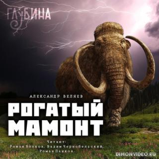Рогатый мамонт (сборник) - Александр Беляев