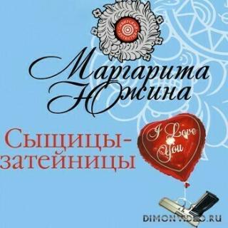 Сыщицы-затейницы - Маргарита Южина