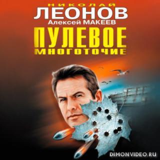 Пулевое многоточие - Николай Леонов, Алексей Макеев