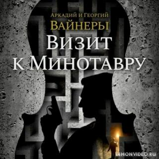 Визит к Минотавру - Георгий Вайнер, Аркадий Вайнер