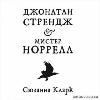 Джонатан Стрендж и мистер Норрелл - Сюзанна Кларк